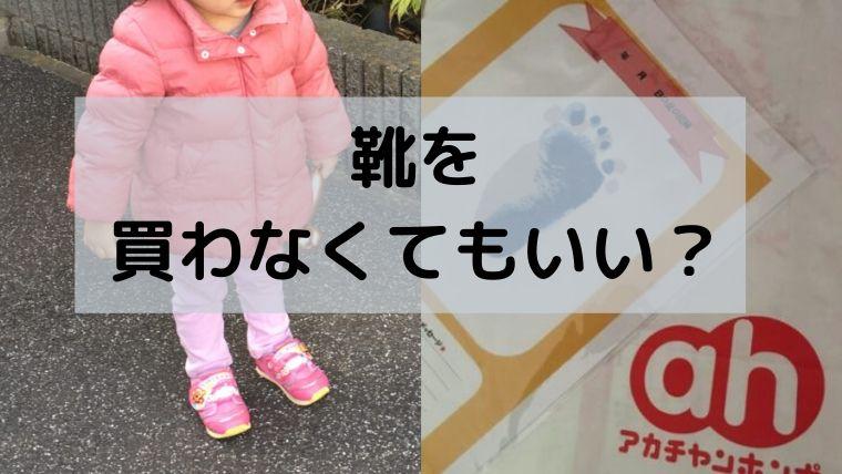 赤ちゃん本舗の足の計測会靴を買わなくてもいい?